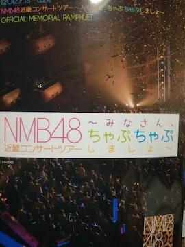 NMB48近畿コンサートツアーパンフレット「〜みなさんちゃぷ