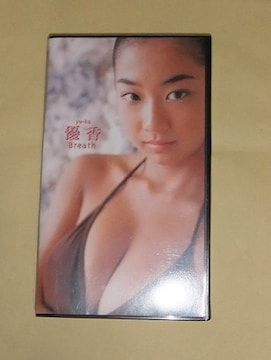 お宝!優香 Yuka VHSビデオ Breath