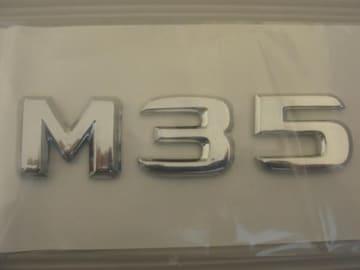 日産 M35 クロームメッキリアエンブレム ステージア