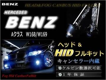 ベンツAクラス W168/W169◆ヘッド&フォグHIDセット/キャンセラー