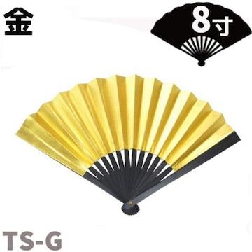 鉄扇 扇 扇子 尾形刀剣 8寸 金 TS-G おしゃれ 男性用 女性用