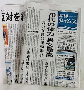沖縄タイムス201810/安室奈美恵関連2紙クリックポスト配送可能
