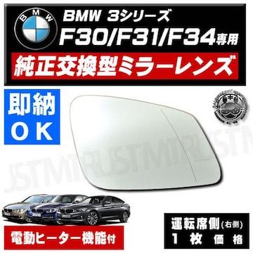 ドアミラー レンズ BMW 3シリーズ F30 F31 F34 右側 修理 交換に エムトラ