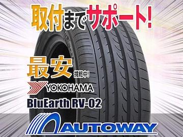 ヨコハマ BluEarth RV-02 235/65R17インチ 4本