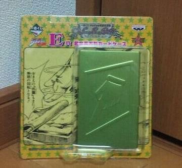 一番くじ ジョジョの奇妙な冒険 スティール ボール ラン E賞 カードケース