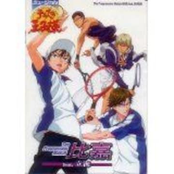 ■DVD『ミュージカル テニスの王子様 The Progressive Match 比嘉 立海