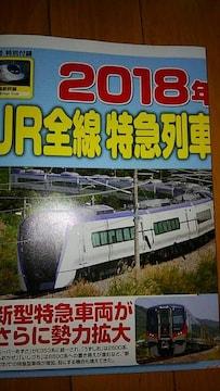 2018年 JR全線特急列車運転系統図