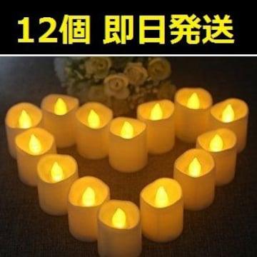 ★送料無料★ LEDキャンドルライト 12個 クリスマス