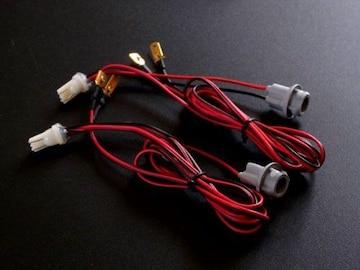 T10 T16 中継ハーネス (平型端子付)  2個セット