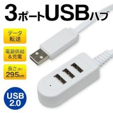 ★3ポートUSBハブ 電源供給 スマホ充電 PCデータ転送