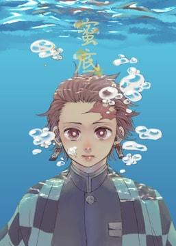 鬼滅の刃同人誌「蜜底」冨岡義勇×竈門炭治郎