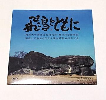 飛鳥とともに/非売品/DVD/関西大学/レア/飛鳥時代