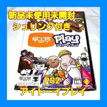 (匿名配送)希少 新品 未使用未開封 PS2 EYETOYplay SONY