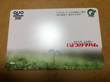未使用★プリマハム非売品★QUOカード★500円分