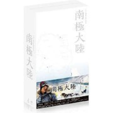 ■DVD『南極大陸 DVD-BOX』木村拓哉 綾瀬はるか