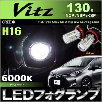 ヴィッツ Vitz 13系 フォグランプ CREE LED 30W効率 H11/H