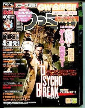 週刊ファミ通2013年5/9 5/16合併号 閃乱カグラ No.1274 新品