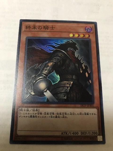 遊戯王 終末の騎士 18TP-JP301 スーパーレア  < トレーディングカードの