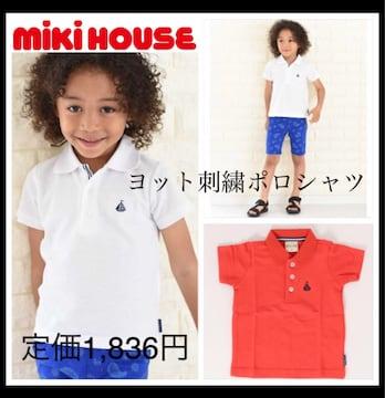 MIKIHOUSEミキハウス●ヨット刺繍入りポロシャツ●100cm 赤