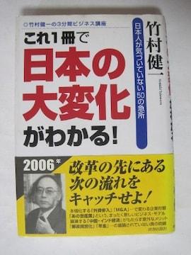 これ1冊で「日本の大変化」がわかる本 (竹村健一の3分間ビジネス