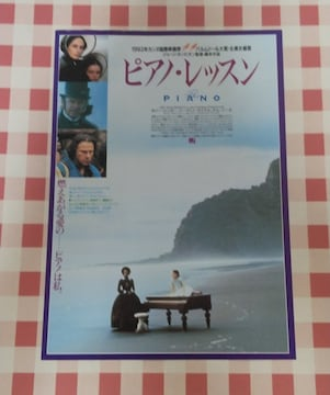 『ピアノ・レッスン』チラシ