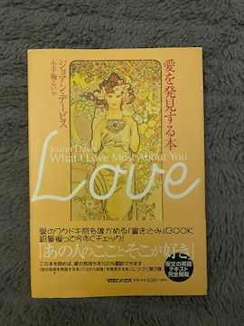 愛を発見する本