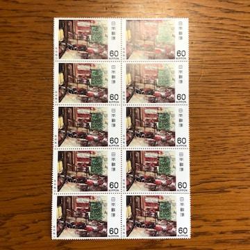 142送料無料記念切手600円分(60円切手)