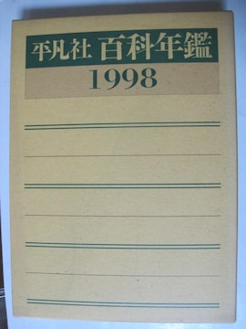 平凡社 百科年鑑〈1998〉