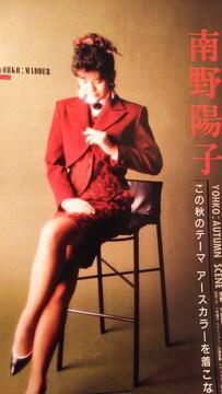 南野陽子・薬師丸ひろ子・野村宏伸【ViVi】1989年11月号