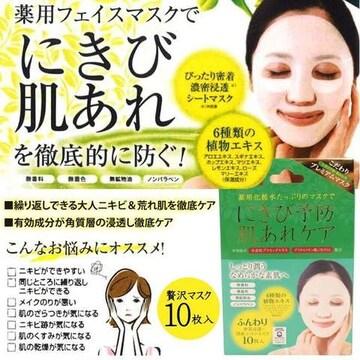 にきび予防日本製・薬用アクネピュアスキンフェイスマスク10P