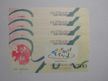 送料無料 ジェフグルメカード 4枚 2,000円分
