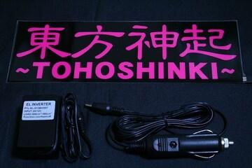 目立つ!光るプレート『東方神起』 EL発光ピンク