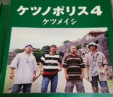 CD ケツメイシ ケツノポリス4 帯あり