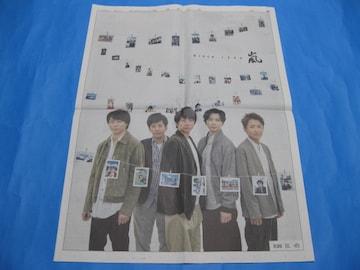 ◆◇◆◇◆嵐☆新聞広告★未使用◆◇◆◇◆�H