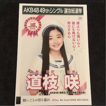AKB48 道枝咲 願いごとの持ち腐れ 生写真