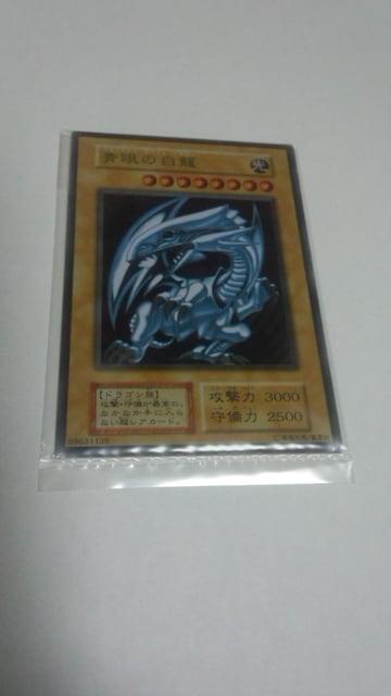 遊戯王 20TH ANNIVERSARY DUELIST BOX封入 青眼の白龍(ステンレス)  < トレーディングカードの