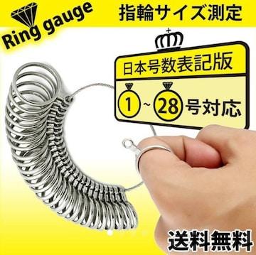 指輪 リング 指輪計測 リングゲージ リングサイズ 日本規格