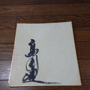 高倉健  直筆サイン