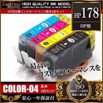 ■互換インク HP178-4PK CR281AA  【4個組】