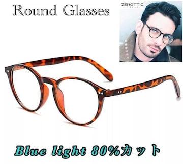ラウンド メガネ べっ甲柄 ブルーライトメガネ 伊達眼鏡