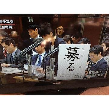 【ジャンク】三菱 REAL LCD-32MX40 液晶TV 32インチ リモコン
