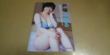 ★戸塚こはる★グラビア雑誌・切抜き・4P・同梱可。