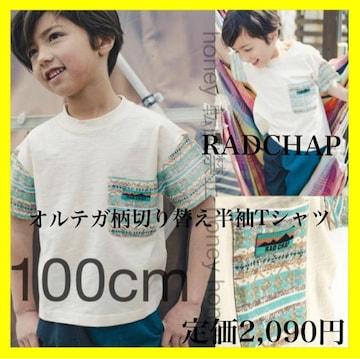 定価2,090円●ロゴ入り オルテガ柄切り替え半袖Tシャツ●100cm