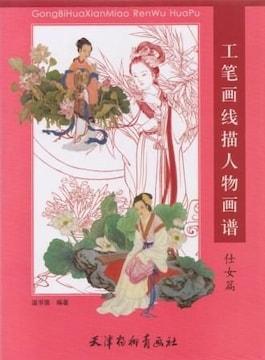 刺青 参考本 人物画作品集 仕女.【タトゥー】