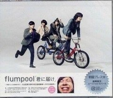 flumpool★君に届け★初回プレス分★未開封