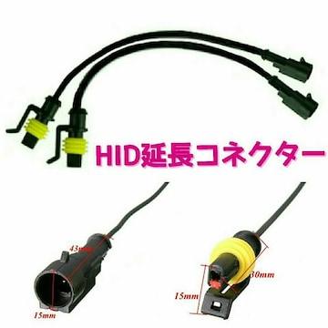 HID 延長コネクター 1 pin