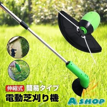 芝刈り機 電動 簡易 シンプル コードレス 電池式