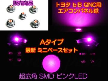 Aタイプ★bB QNC エアコンパネル球をSMD(LED)に変更■ピンク