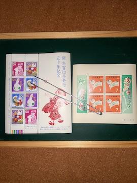 新年賀切手50年【未使用記念切手】お年玉切手シート