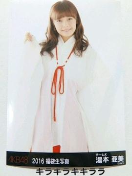 湯本亜美*チームK2016年★福袋/AKB48[生写真]